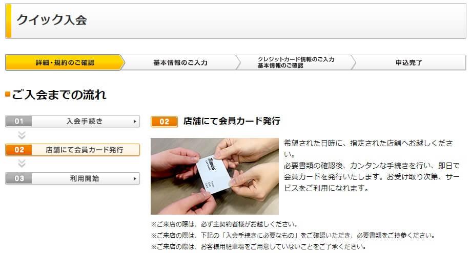 改定 タイムズ 料金 カー シェア