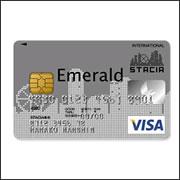 エメラルドSTACIA カード