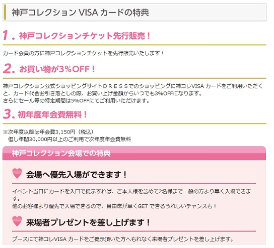 年間3万円をクリアできるなら!神戸コレクションvisaカードを百貨店・デパート等での割引/値引き/お得度で比較して