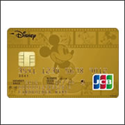 ディズニーJCBゴールドカード(Disney JCB GOLD CARD)