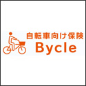 au損保 あ・う・て自転車向け保険 「じてんしゃ Bycle(バイクル)